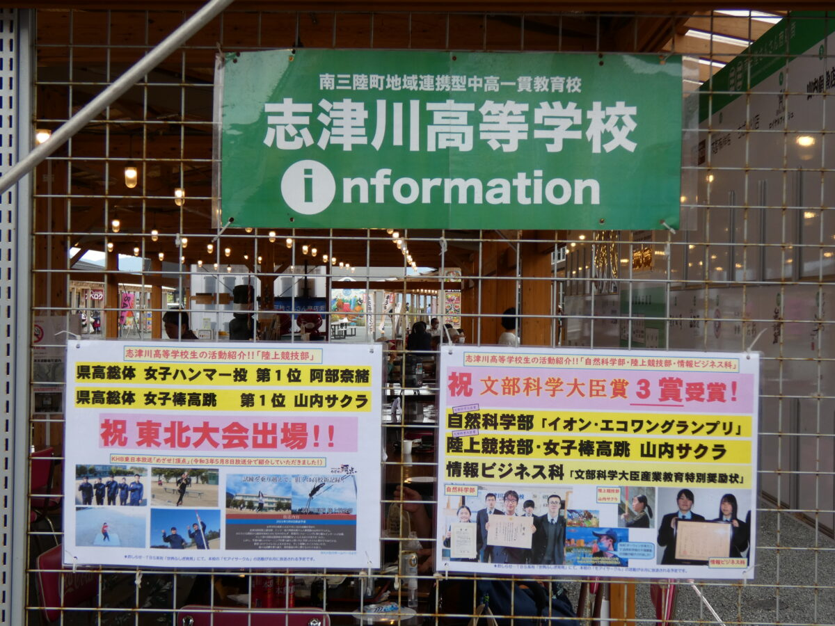 さんさんコートに地元・志津川高校のインフォメーションコーナーを設けております!