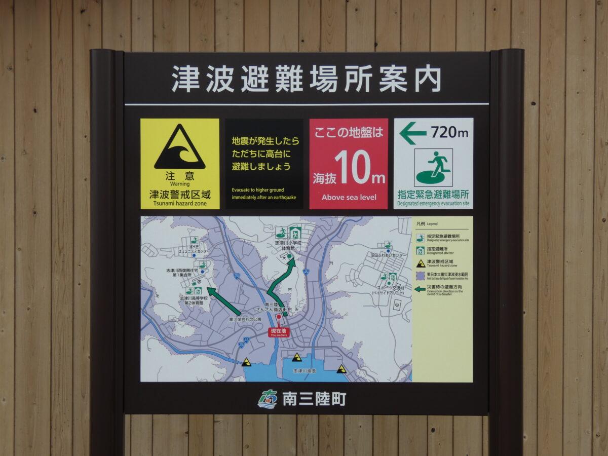 【※重要】さんさん商店街からの津波避難場所について!