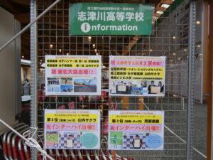 志津川高校のインフォメーションコーナーに記事が追加されました!