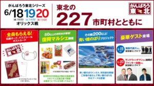 6月18日(金)~20(日)『がんばろう東北シリーズ』にて復興マルシェを開催!南三陸町も出店します!