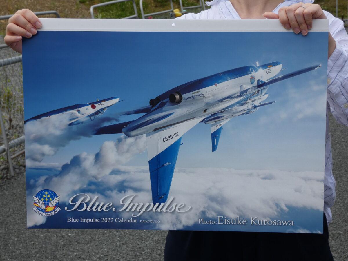 さりょうスタジオブルーインパルスショップ新商品【ブルーインパルス2022カレンダー】入荷しました!
