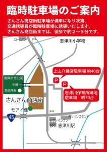 【さんさん商店街】8月13日(金)~8月16日(月)までの臨時駐車場について!
