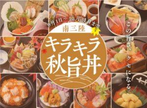 """""""秋の味覚""""満載!『南三陸キラキラ秋旨丼』提供終了まで後1ヶ月!"""
