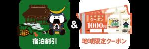 【みやぎ宿泊割キャンペーン 宿泊割引&クーポン付きプラン】地域限定クーポン利用可能店舗について!