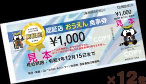 お得に美味しいものを!10月15日(金)から【みやぎ認証店おうえん食事券】が販売開始!